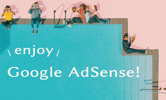 Google AdSenseで躓いたので備忘録