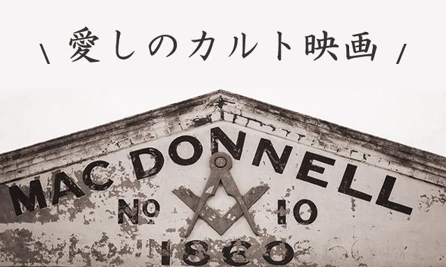 【愛しのカルト】ライト級カルト映画