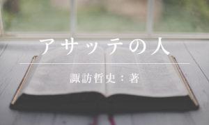 【小説】アサッテの人