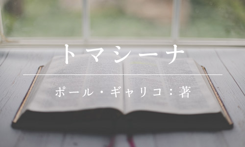 【小説】トマシーナ